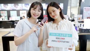 KT, 'Y24 ON 요금제' 출시