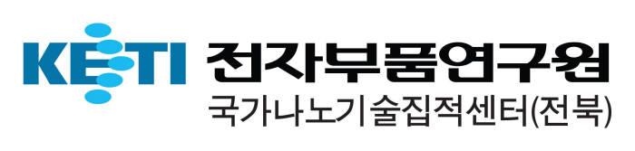 전자부품연구원 전북나노기술집적센터 로고.