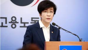 김영주 장관, G20 고용노동장관회의 참석…여성 고용정책 소개