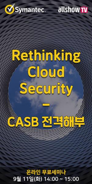 [알림]클라우드 보안 해결책은? CASB란 무엇인가?