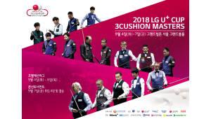 '2018 LG U+컵 3쿠션 마스터스' 4일 개막