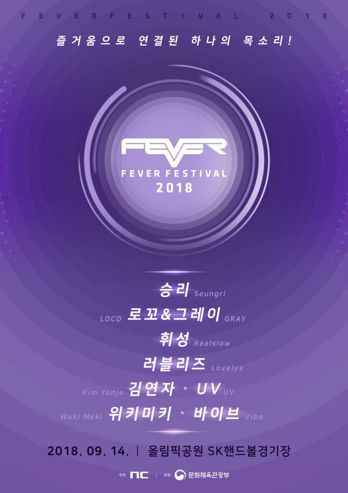 엔씨, 'FEVER FESTIVAL 2018' 1차 티켓 오픈