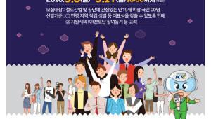 철도공단, 17일까지 'KR 국민 멘토단' 모집...국민 참여 확대