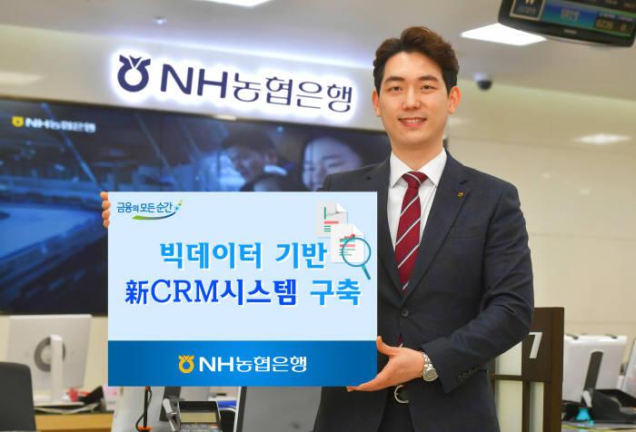 NH농협은행, 빅데이터기반 '신CRM시스템' 구축