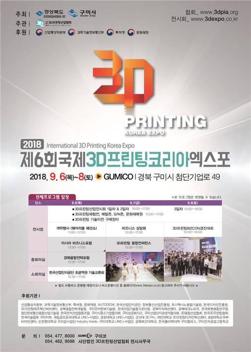 3D프린팅코리아엑스포, 6~8일까지 구미코에서 개최