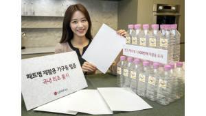LG하우시스, 국내 첫 '페트병 재활용한' 가구용 필름 출시