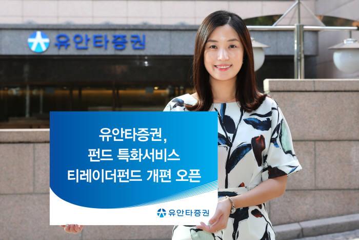 유안타증권, 티레이더펀드 개편