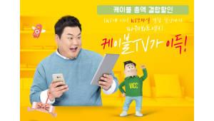 케이블TV-KT, '케이블 총액 결합할인' 상품 출시