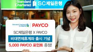 SC제일은행, 페이코 비대면 계좌개설 서비스 출시