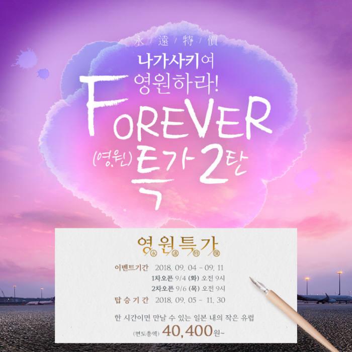 에어서울 인천~나가사키 편도 4만원 프로모션 (제공=에어서울)
