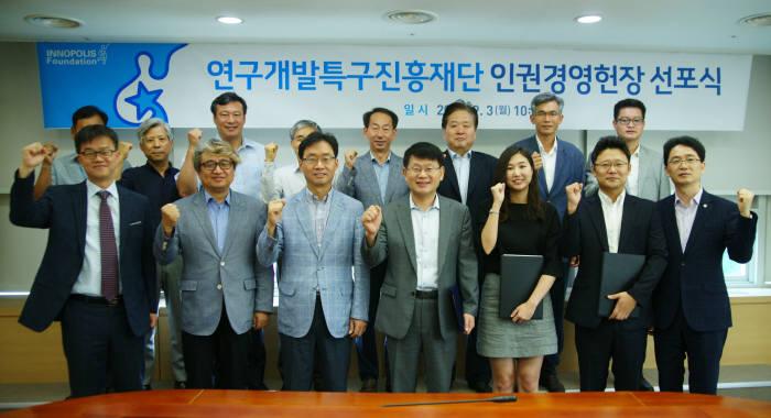 인권경영헌장 선포식에 참여한 특구재단 임직원의 모습