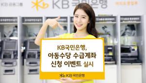 KB국민은행, 아동수당 수급계좌 신청 이벤트 실시