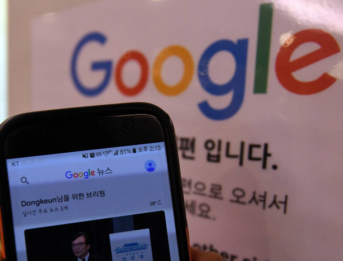 구글·페북, 국내 서버 설치 의무화된다···변재일 의원 법안 발의