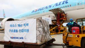 대한항공, 라오스 댐 사고 이재민 구호품 15톤 무상 수송