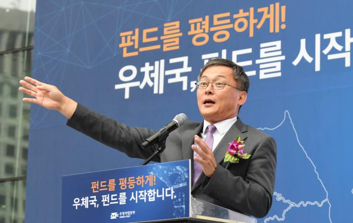 서민 자산형성 지원, '우체국 펀드' 판매 시작
