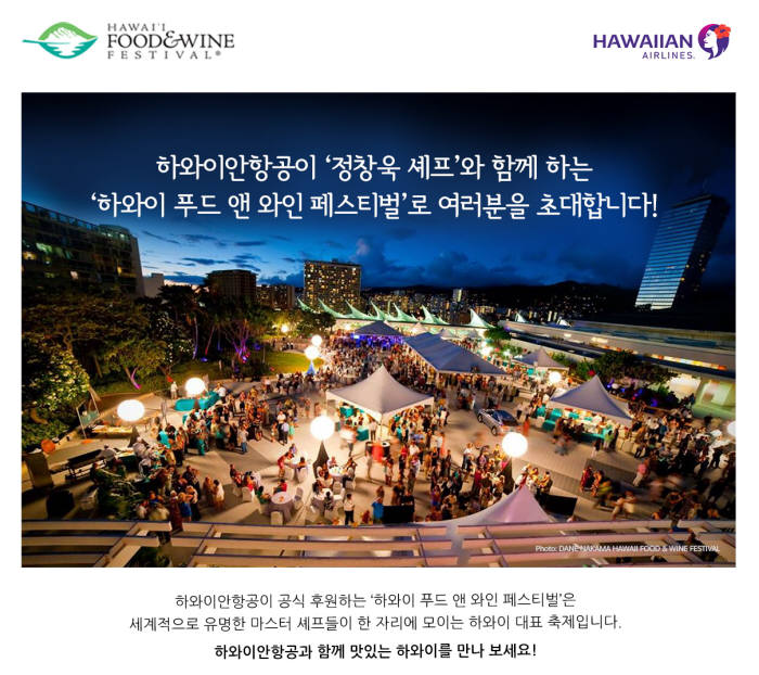 하와이안항공, 정창욱 셰프와 함께하는 하와이 푸드&와인 페스티벌 이벤트 실시 (제공=하와이안항공)