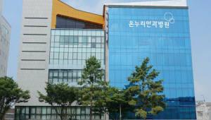 전주 온누리안과, 복지부 지정 안과병원으로 승급