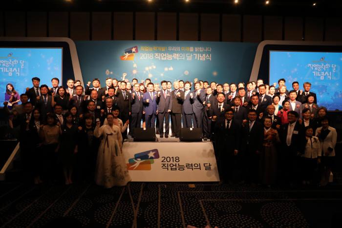 2018 직업능력의 달 기념식에서 이성기 고용노동부 차관(맨 앞줄 가운데)과 훈포상 수상자들이 기념촬영했다.