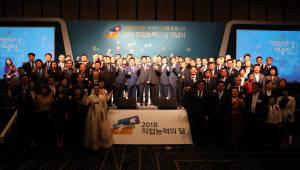고용부-산업인력공단, 2018 직업능력의 달 기념식...우수숙련기술인 95명에 훈포장