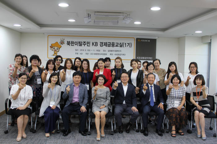 KB경제금융교실 참가자들과 관계자들이 기념촬영했다.