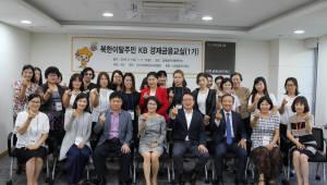 북한이탈주민 KB경제금융교실 출범