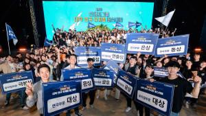현대차그룹, 대학 연극·뮤지컬 페스티벌 시상식 개최