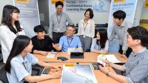 콘티넨탈코리아, 임직원 대상 교육 프로그램 '러닝위크' 개최