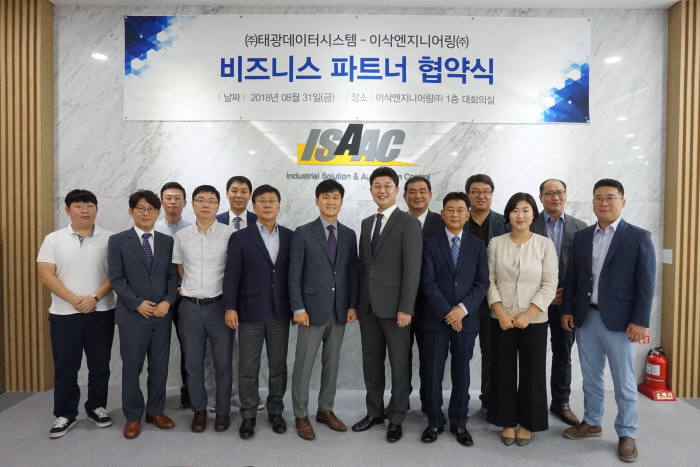 태광데이터시스템-이삭엔지니어링 비즈니스 파트너 협약식 - (좌측 5번째부터) 김창수 대표이사, 김한준 대표이사