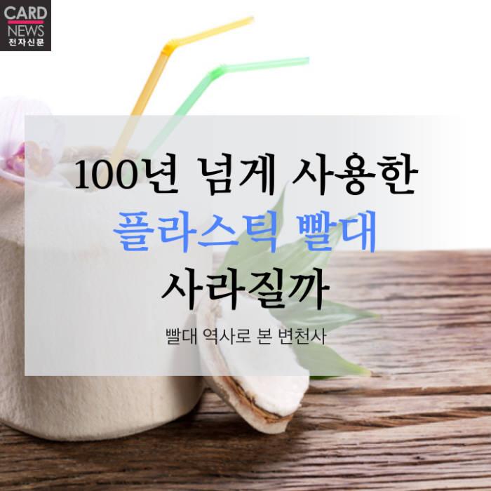 [카드뉴스]100년 넘게 사용한 플라스틱 빨대 사라질까