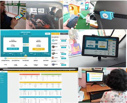 경성테크놀로지의 영유아 시설 안전관리 솔루션 현장 테스트(위)와 운용 이미지(아래)