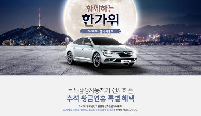르노삼성자동차는 9월 추석 황금연휴를 위한 SM6와 함께하는 한가위 특별 프로모션을 진행한다고 4일 밝혔다. (제공=르노삼성자동차)