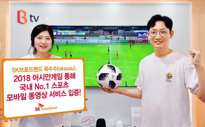 SK브로드밴드가 아시안게임 축구 결승전 한국 vs 일본에서 역대 최고 데이터 트래픽을 기록했다고 4일 밝혔다. 데이터 트래픽은 기존 역대 최고치였던 베트남전 대비 8.4% 증가했다.