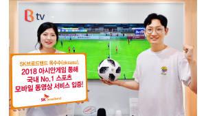 SKB '옥수수', 아시안게임 축구 한일전 트래픽 또 역대 최고
