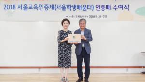 예탁원 증권박물관, 2018 서울학생배움터 인증