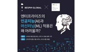 베스핀글로벌, AWS와 함께 AI·ML 도입 방안 세미나 개최