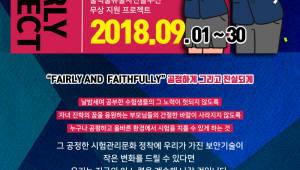 애니셀, 출력물유출차단솔루션 고교 무상지원 이벤트