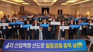 충청북도 4차 산업혁명 대응 기업교류회 출범