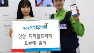 에스원, 삼성 디지털프라자 요금제 출시