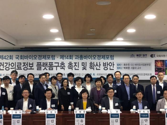 4일 국회의원회관에서 열린 제42회 국회바이오경제포럼에서 김명자 한국과학기술단체총연합회 회장(두번째 줄 여덟번쨰), 박인숙 자유한국당 의원(아홉번째)을 포함해 참석자가 기념촬영했다.