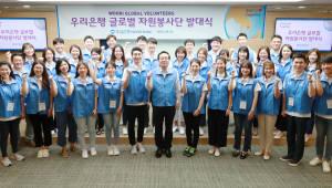 우리은행, 캄보디아에 글로벌 자원봉사단 파견