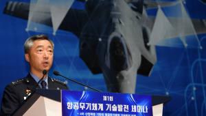 공군, 민간과 협력해 항공우주무기체계 강화한다