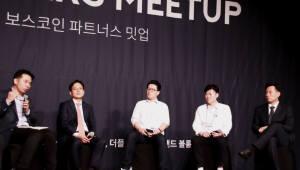 보스코인 '리버스 ICO 파트너' 4개사와 밋업 개최