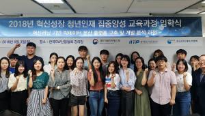 SW산업협회, 빅데이터·드론 혁신성장 청년인재 육성 시작