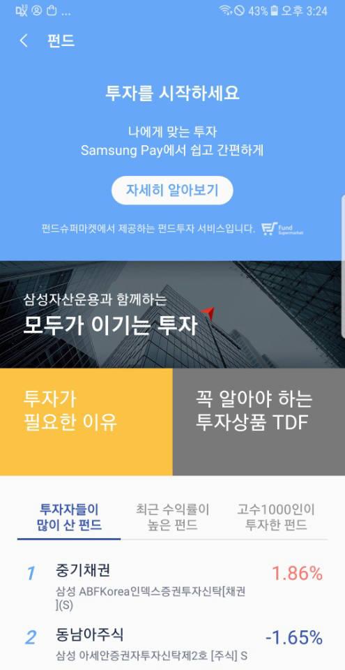 삼성페이 펀드서비스 서비스 실행 화면 자료:펀드온라인코리아