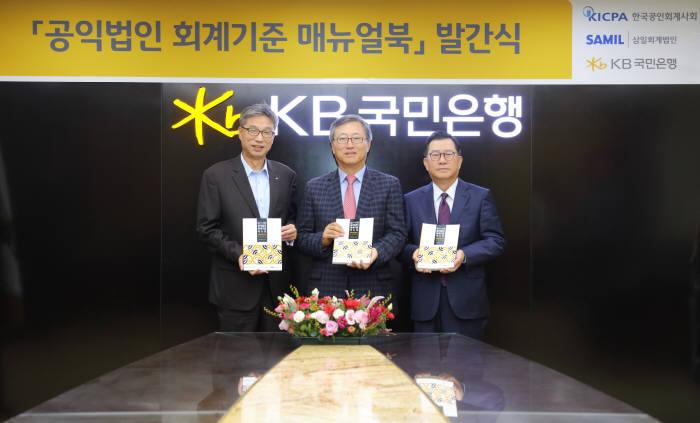 왼쪽부터 허인 KB국민은행장, 최중경 한국공인회계사회장, 김영식 삼일회계법인 대표이사.