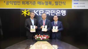 KB국민은행, 알기 쉬운 공익법인회계기준 매뉴얼북 발간