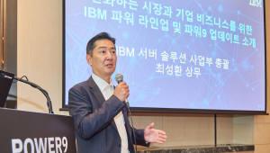 한국IBM, 파워9 프로세서 탑재 서버 라인업 완성...AI 신 시장 공략한다