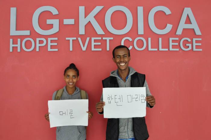 LG전자가 지난 달 중순부터 이달 5일까지 총 6회에 걸쳐 에티오피아 참전용사 후손 30여명을 대상으로 한글 수업을 진행했다. 에티오피아 참전용사 후손이 자신의 이름을 한글로 써서 소개하고있다.