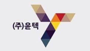 윤텍, OHT 개발 완료...물류 자동화 장비 다변화