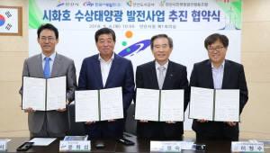 시화호 수상 태양광 발전사업 추진 협약